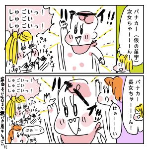 【育児漫画】自我が芽生えてきたよ!次女