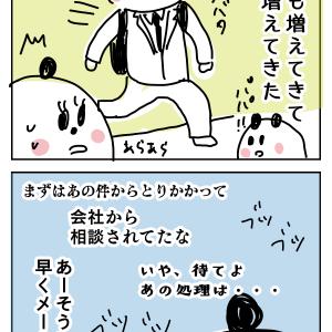 【公認会計士漫画】ベテラン会計士 パンダさん 1