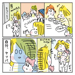 【育児漫画】自分ヤッバ!