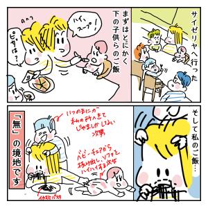 【育児漫画】サイゼリヤでの一幕
