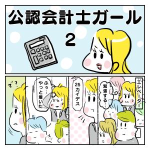 【公認会計士ガール】第2話