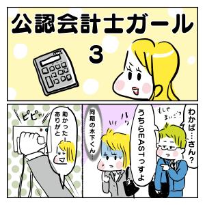 【公認会計士ガール】第3話