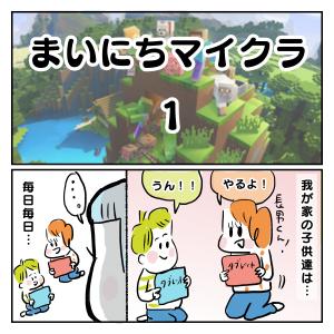 【マイクラ漫画】まいにちマイクラ 第1話