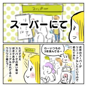 【ママの漫画】スーパーにて その②