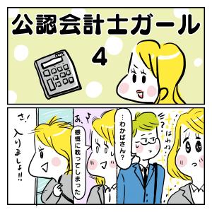 【公認会計士ガール】第4話