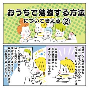 【漫画】おうちで勉強する方法②