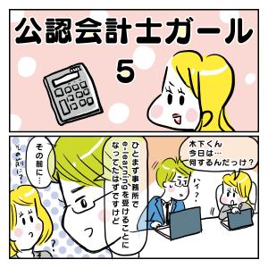 【公認会計士ガール】第5話