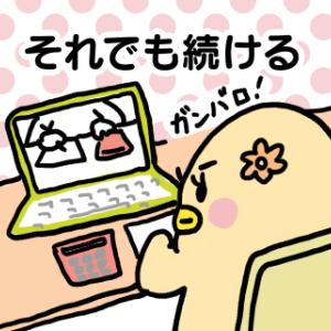 【会計士漫画】1コマ漫画 それでも続ける