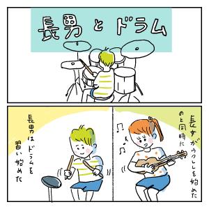 長男とドラム