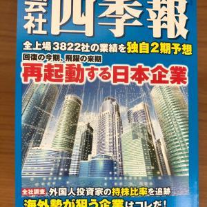 四季報2021年夏号 5000番台