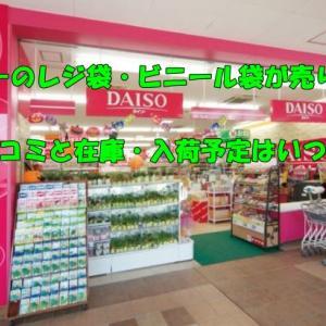 ダイソーのレジ袋が売り切れ!スーパーさんのお買い物袋の口コミ・在庫状況は?