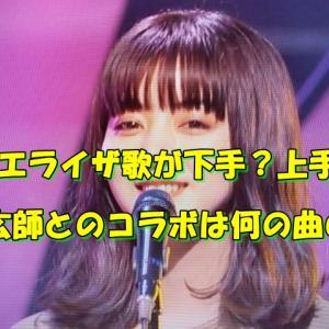 池田エライザ米津玄師とのコラボはfogboundのどこ?歌は上手いの?