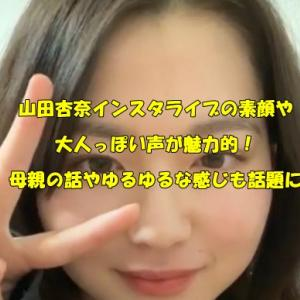 山田杏奈インスタライブの素顔や大人っぽい声が魅力的!母親の話やゆるゆるな感じも良い!