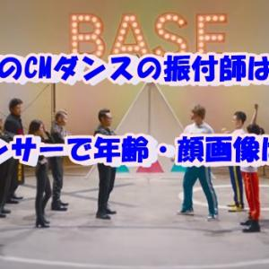 BASEのCMダンスの振付師は誰?伊藤千枝子はダンサーで年齢・顔画像は?