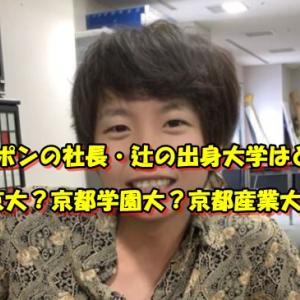 ニッポンの社長・辻は兄弟共に高校球児で弟がプロ野球選手!大学はどこ?