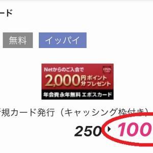 1/19までの期間限定!【当サイト経由なら+500ポイント】年会費無料エポスカード発行で計14,521円分のポイントをGET!即日発行もOK!