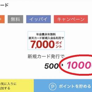 【1/21(木)正午までの期間限定】年会費無料の楽天カードが今冬最高ポイント数に! 計17,000~19,021円分のポイントを簡単に獲得可能!