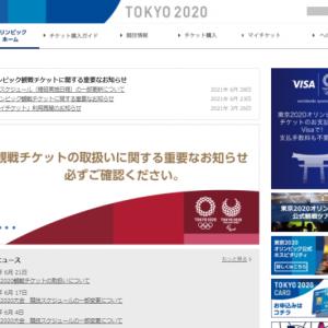 【東京五輪】チケット公式販売サイトの混雑エラーを回避する裏ワザ!再抽選の当落結果はこうしてサクサク確認しよう