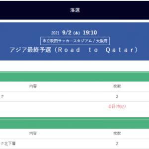 【チケット当落結果】日本代表W杯最終予選オマーン戦 当選しやすい席はどこだった?