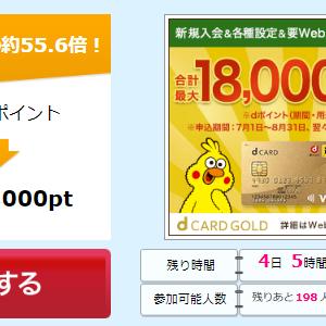 【超絶チャンス!8/30(月)まで!】最大43,000ポイント+更に2,100円分の登録特典もゲット。「dカードGOLD」の発行は今が絶好機!