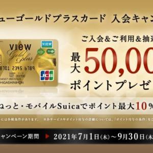 9/22(水)一日限定でさらに+2,500ポイント⇒【知られざる爆得カード】9/30(木)まで延長!ビューゴールドプラスカードで最大68,500ポイント貰えるぞ!