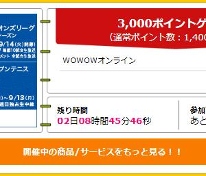 9月最新【知らなきゃ大損】CL・ELはWOWOWで独占放送!初月無料&『3,000~4,000円トクする』加入方法 <『9月開幕のグループステージに合わせて最大限トクする方法』をアップ>
