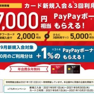 9/20まで延長!年会費無料なのに計13,000~14,000円分の特典を簡単に貰えるぞ!