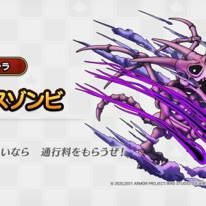 【ドラクエタクト】「ギガデーモン」ゲット!&開花ドラキーでドラキーロード8攻略