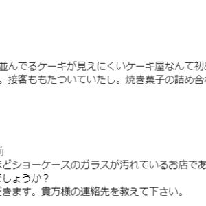【悲報】愛媛県松山市のケーキ屋さん、Googleのレビュー欄で暴れてしまう…。【高齢者・障がい者差別?】