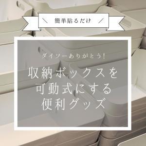 【ダイソー】収納ボックスを可動式にする便利グッズ。簡単貼るだけ。