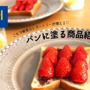 【カルディ】リピート中のパンに塗る商品紹介。これで朝食パンがワンランク上がる