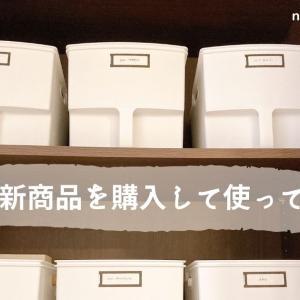 【無印】新商品を購入して使ってみた。収納ボックスが上質になるアイテム