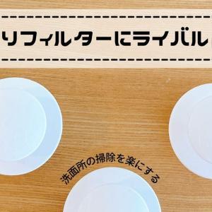 【ダイソー】洗面所の掃除を楽にするゴミ取りフィルターにライバル出現?!