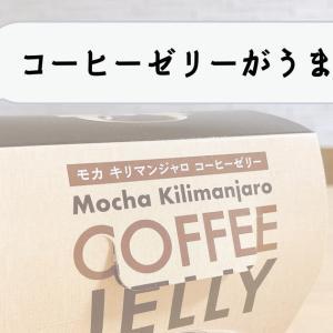 【カルディ】さすがです。コーヒーゼリーがうますぎた!