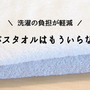 バスタオルはもういらない。洗濯が楽になって洗う頻度もUP!