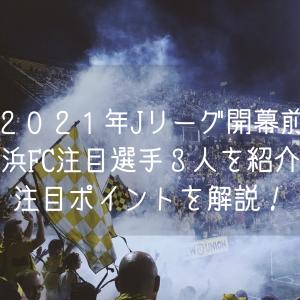 2021年Jリーグ開幕前 横浜FC注目選手3人を紹介!注目ポイントを解説!