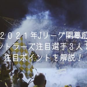 2021年Jリーグ開幕前 鹿島アントラーズ注目選手3人を紹介!注目ポイントを解説!
