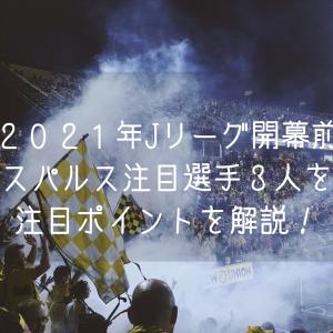 2021年Jリーグ開幕前 清水エスパルス注目選手3人を紹介!注目ポイントを解説!