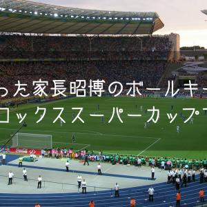際立った家長昭博のボールキープ力 富士ゼロックススーパーカップを解説