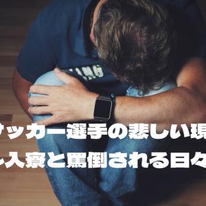 元プロサッカー選手の悲しい現役時代③〜入寮と罵倒される日々〜