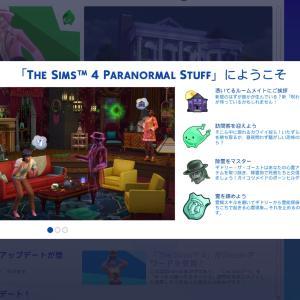 【sims4】単発 Paranormal ちょこっとプレイしてみた感想