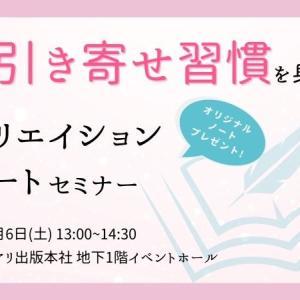 サンクチュアリ出版トークイベント♡募集開始日のお知らせ!