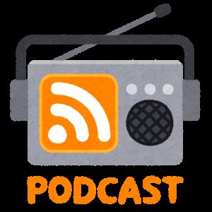 オススメPodcast番組その3 「さくら通信」