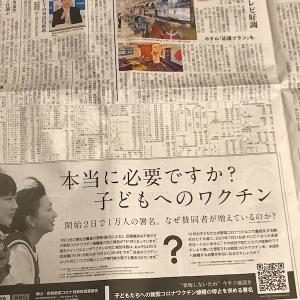 朗報!拡散希望!「子どもたちへの新型コロナワクチン接種の停止を求める署名」が朝刊に意見広告が掲載されました。