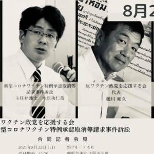 武漢ウイルスワクチン特例承認取消等請求訴訟と、反ワクチン政党を応援す会の報道記者会見を13時より生配信します。