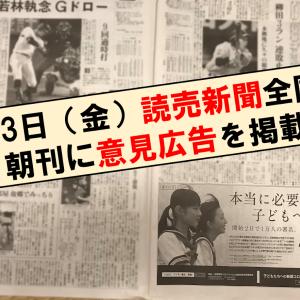 「子どもたちへの新型コロナワクチン接種の停止を求めます」今日の朝刊の全国紙・読売新聞への意見広告が掲載されました!