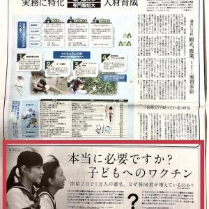 「子どもたちへの新型コロナワクチン接種の停止を求めます」今度は北海道新聞に意見広告が掲載されました!