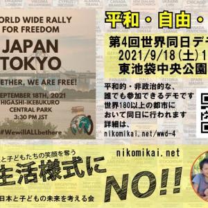 世界同日デモ、記者会見共に無事に開催されました!