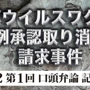 拡散希望!!今の日本の現状を日本国民に広く知って頂きたいです。