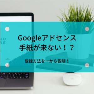 Googleアドセンスから手紙がこない!?理由や登録方法を一から解説!